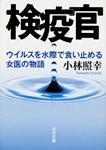検疫官 ウイルスを水際で食い止める女医の物語
