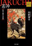 若冲 ——広がり続ける宇宙 Kadokawa Art Selection