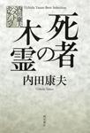 内田康夫ベストセレクション 死者の木霊