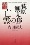 内田康夫ベストセレクション 「萩原朔太郎」の亡霊