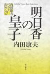 内田康夫ベストセレクション 明日香の皇子