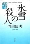 内田康夫ベストセレクション 氷雪の殺人