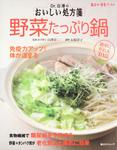 Dr.白澤のおいしい処方箋 野菜たっぷり鍋 毎日が発見ブックス