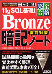 完全合格 ORACLE MASTER Bronze 11g SQL 基礎I 直前対策 暗記ノート