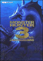 モンスターハンター3(トライ) ザ・マスターガイド