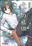 キノの旅XIII the Beautiful World
