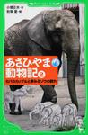 あさひやま動物記(2) カバのカップルと夢みるゾウの群れ