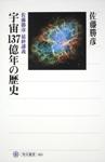 宇宙137億年の歴史 佐藤勝彦 最終講義