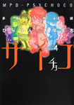 多重人格探偵サイチョコ (4)