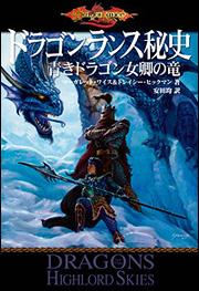 ドラゴンランス秘史青きドラゴン女卿の竜