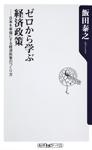 ゼロから学ぶ経済政策 日本を幸福にする経済政策のつくり方