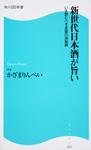 新世代日本酒が旨い 角川SSC新書 いま飲むべき全国の36銘柄