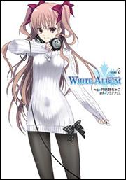 WHITE ALBUM(2)