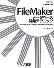 FileMaker データベース開発テクニック 改訂版 Pro 10 Advanced & Server 10 Advancedの最新活用術