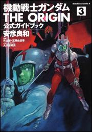 機動戦士ガンダム THE ORIGIN 公式ガイドブック (3)