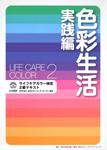 色彩生活 実践編 ライフケアカラー検定2級テキスト