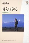 角川学芸ブックス 俳句は初心 龍太俳句入門