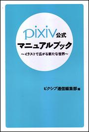 pixiv公式マニュアルブック−イラストで広がる新たな世界−