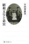 昭和天皇と弟宮