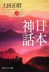 新版 日本神話