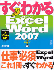 すぐわかる Excel & Word 2007Windows7/Vista/XP全対応