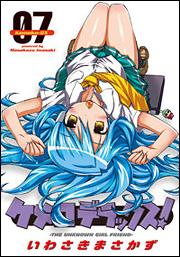 ケメコデラックス!(7)