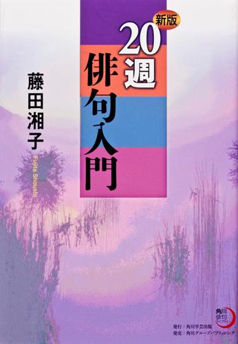 角川俳句ライブラリー 新版 20週俳句入門