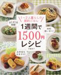 1週間で1500円レシピ レタスクラブムック