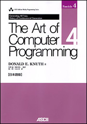 The Art of Computer Programming Volume 4, Fascicle 4Generating All Trees −−History of Combinatorial Generation 日本語版