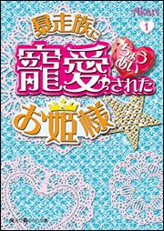 暴走族に寵愛されたお姫様☆(1)