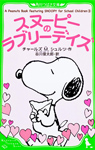 A Peanuts Book featuring スヌーピーのラブリーデイズ SNOOPY for School Children (3)