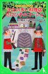 宮沢賢治童話集 注文の多い料理店 セロひきのゴーシュ