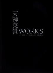 天神英貴WORKSthe ART of HIDETAKA TENJIN
