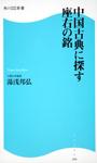 中国古典に探す座右の銘 角川SSC新書
