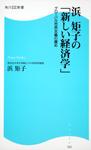 浜 矩子の「新しい経済学」 グローバル市民主義の薦め 角川SSC新書