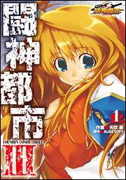 闘神都市III(1)