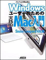 Windowsユーザーのための 実践的Mac入門 Snow Leopard対応版