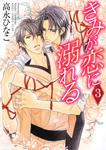 きみが恋に溺れる 第3巻