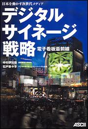 日本を動かす次世代メディアデジタルサイネージ戦略電子看板最前線