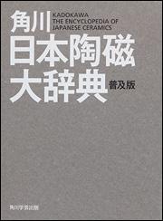 角川日本陶磁大辞典 普及版