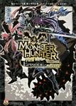 モンスターハンター EPISODE〜 novel.2