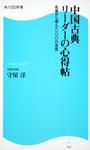 中国古典 リーダーの心得帖 名著から選んだ100の至言 角川SSC新書