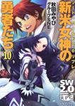 ソード・ワールド2.0リプレイ 新米女神の勇者たち(10)