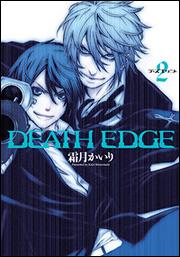DEATH EDGE(2)