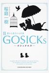 GOSICKsII—ゴシックエス・夏から遠ざかる列車—