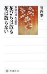 花びらは散る 花は散らない 無常の日本思想