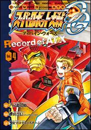 スーパーロボット大戦OG−ディバイン・ウォーズ−Record of ATX 4