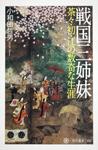 戦国三姉妹 茶々・初・江の数奇な生涯