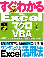 すぐわかる Excel マクロ&VBA Excel 2010/2007/2003/2002/2000