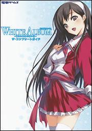 WHITE ALBUM−綴られる冬の想い出− ザ・コンプリートガイド